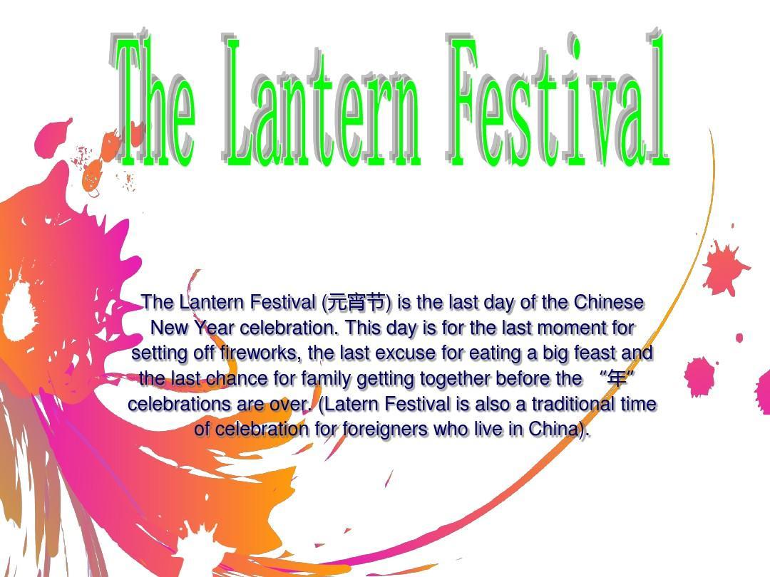 La linterna Festival.jpg